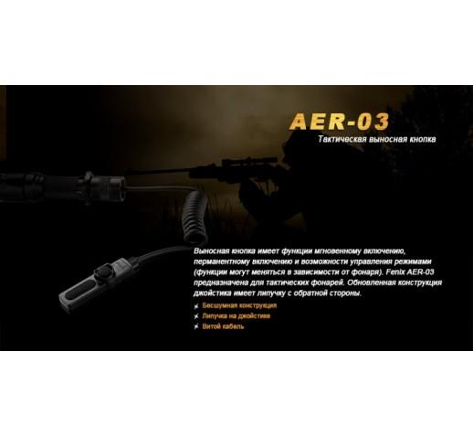 Выносная тактическая кнопка Fenix AER-03