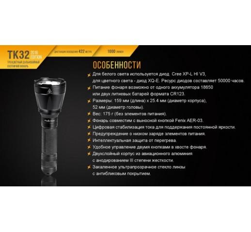 Фонарь Fenix TK32 Cree XP-L HI V3 2016 Edition