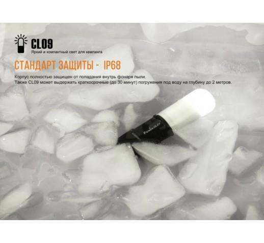 Фонарь Fenix CL09 серый