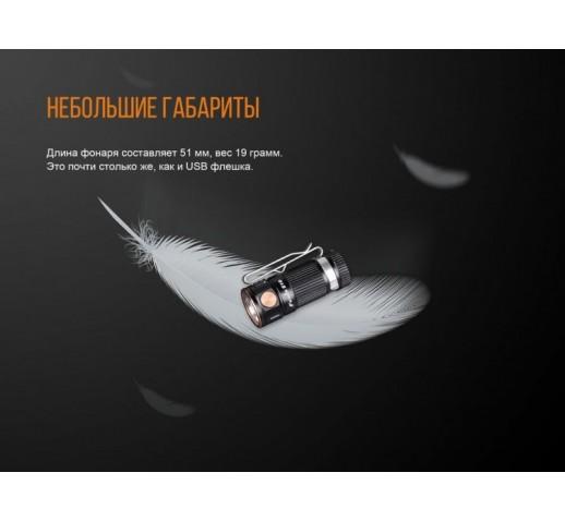 Фонарь Fenix E16 Cree XP-L HI