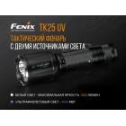 Фонарь Fenix TK25 UV Cree XP-G2