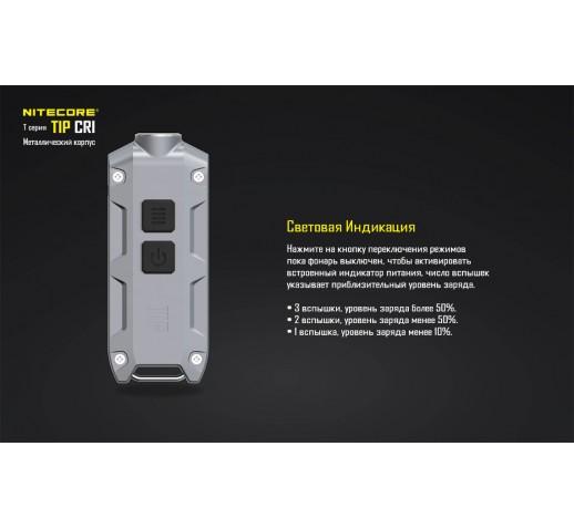 Фонарь Nitecore TIP CRI (Nichia LED, 240 люмен, 4 режима, USB), стальной